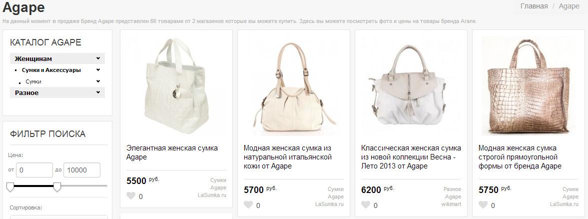 Ищу поставщиков сумок-копий брендов - Страница